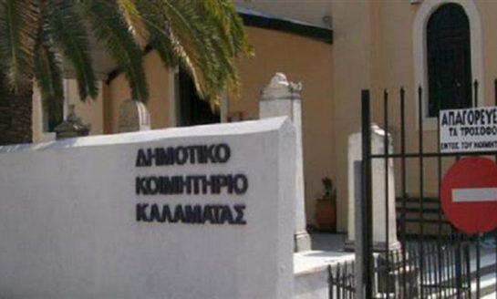 Ραβασάκια για οφειλές στέλνει σε... νεκρούς ο Δήμος Καλαμάτας