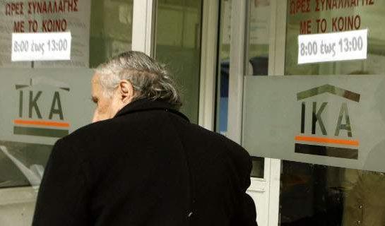 Υπουργείο Εργασίας: Για πρώτη φορά από τον Δεκέμβριο του 2010, το ΙΚΑ θα καταβάλει τις συντάξεις χωρίς δανεισμό