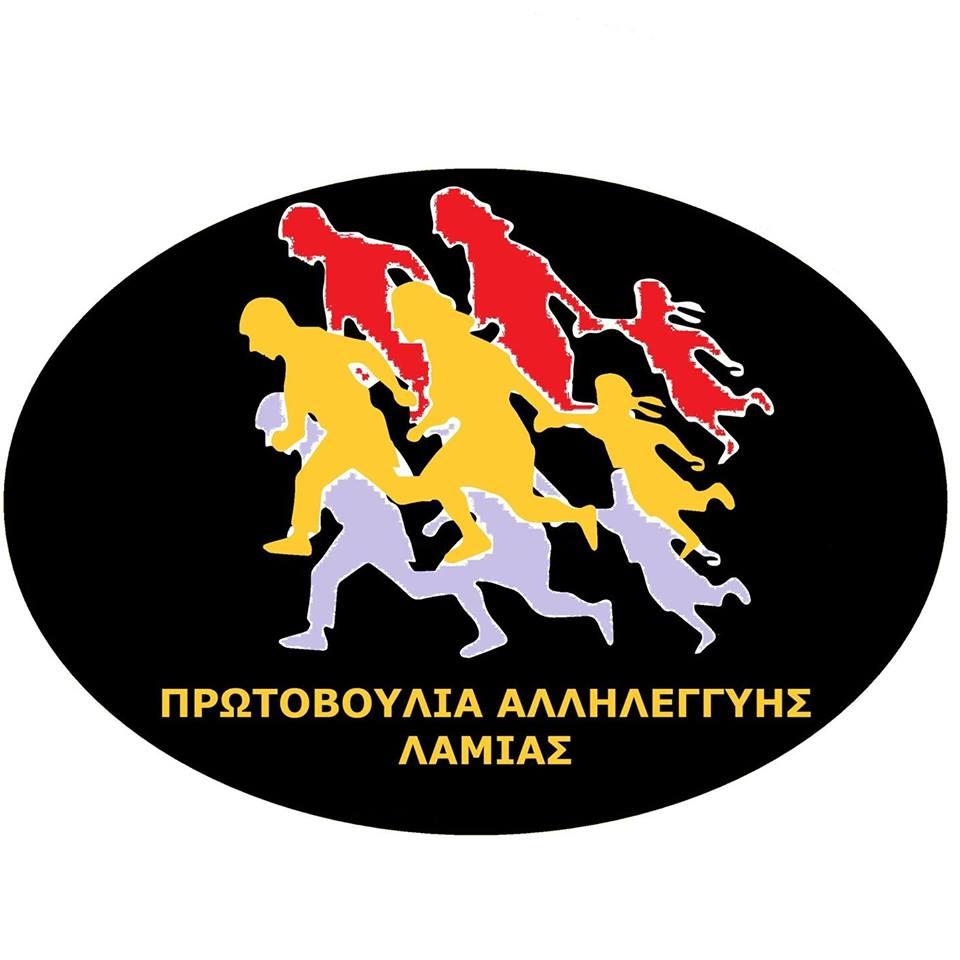 Αποτέλεσμα εικόνας για Πρωτοβουλία Αλληλεγγύης Λαμίας