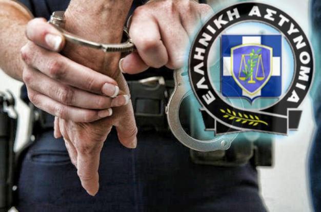 Αποτέλεσμα εικόνας για αστυνομια συλληψη