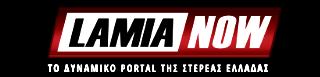LamiaNow.gr – Ειδήσεις από τη Λαμία