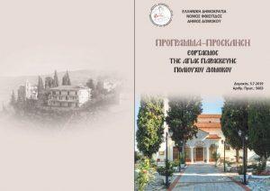 Την πολιούχο του Αγία Παρασκευή γιορτάζει ο Δήμος Δομοκού @ Δομοκός
