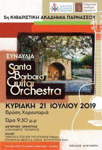"""Συναυλία """"Santa Barbara Guitar Orchestra"""" στην Αμφίκλεια @ Αμφίκλεια"""