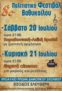 8ο Πολιτιστικό Φεστιβάλ Βαθυκοίλου @ Βαθύκοιλο