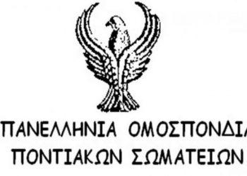 filesomospondia pontiakon somateion 488831149