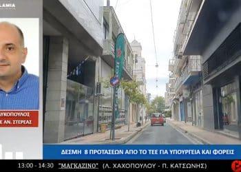 Ο πρόεδρος του ΤΕΕ Ανατολικής Στερεάς Θανάσης Λυκόπουλος μίλησε στο ΡΑΔΙΟ Λαμία
