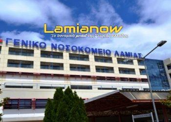 nosokomeio lamias 1