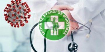 covid 19 ιατρικος συλλογος φθιωτιδας