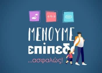 MENOUME EPIPEDO 1200x675