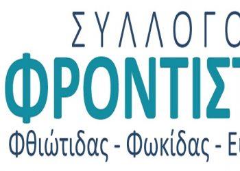 Syllogos Frontistirion logo new