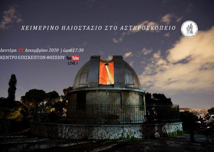 asteroskopeio
