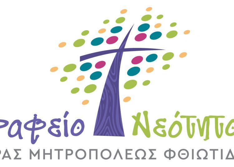 imfth grafeio neotitas logo 01
