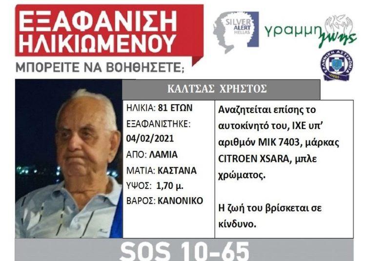 LOST KALTSAS