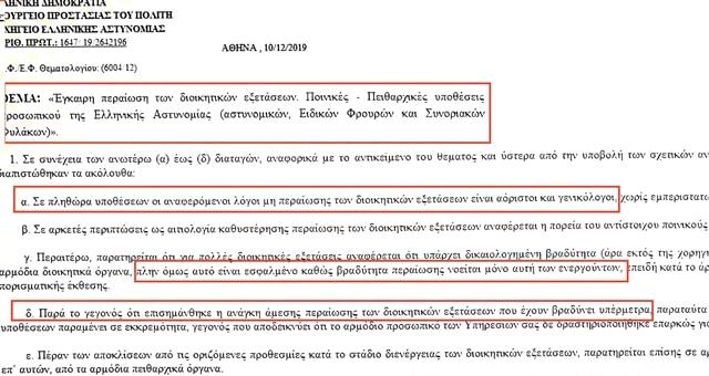 ΕΛΑΣ ΕΔΕ ΤΕΛΙΚΟ 1