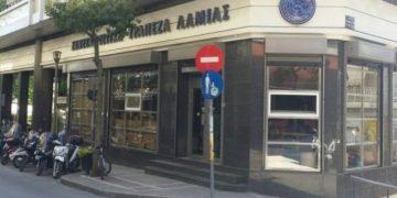 Τράπεζα Λαμίας
