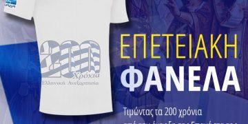 Banner EPETEIAKI emfanisi ΛΑΜΙΑ
