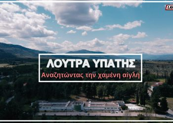 documentary loutra ypatis
